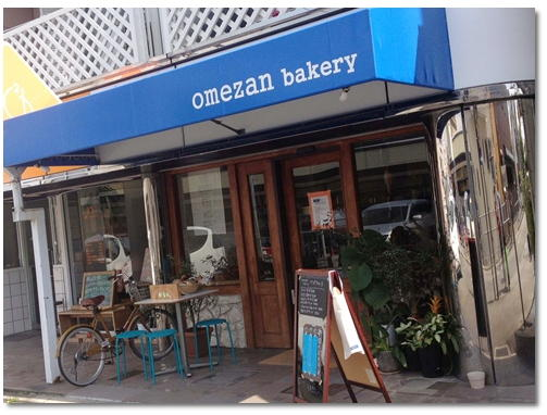 Omezan  bakery_d0078486_2254443.jpg