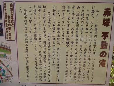 板橋区赤塚の「不動の滝」 を散策_c0223192_18284919.jpg