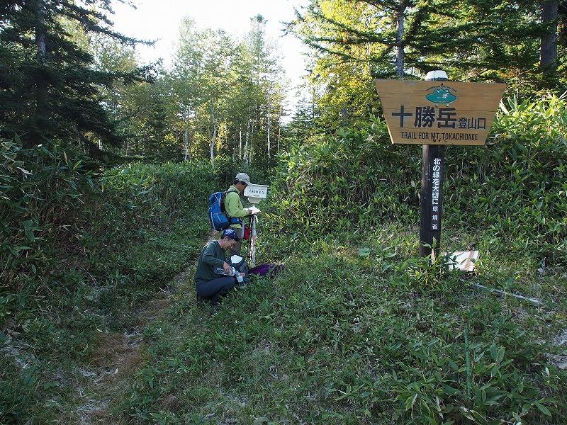 9月28日、新得コースから十勝岳-下山編-_f0138096_1741534.jpg