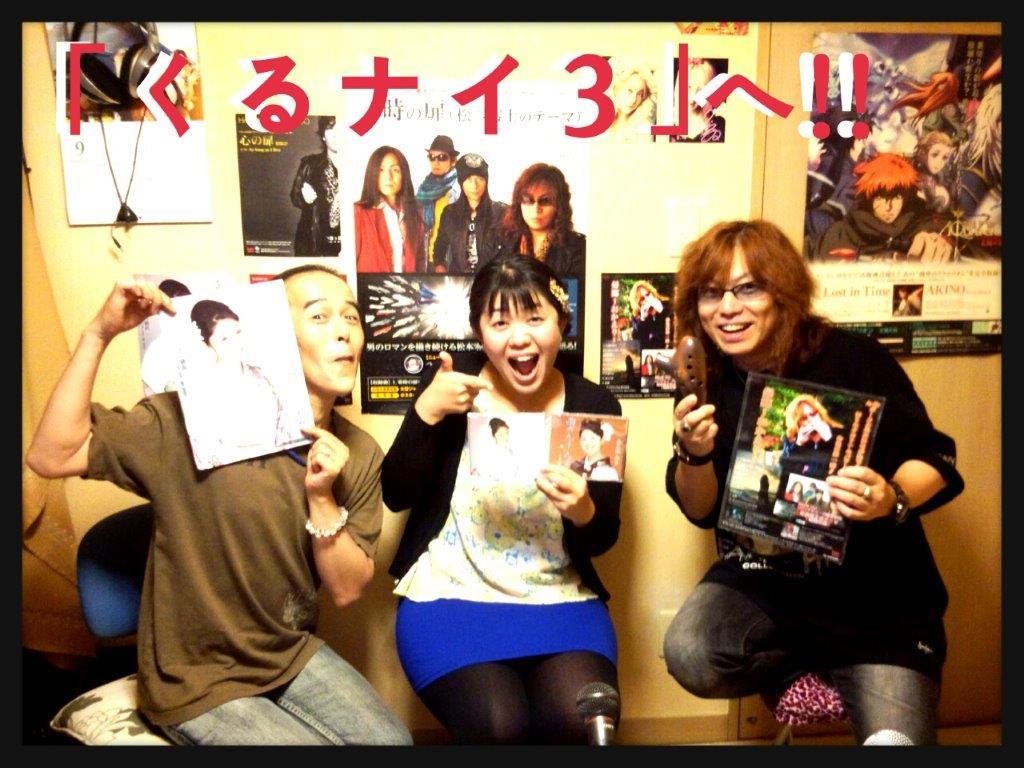 【祝】本日から地元ドリームスFMにて「くるナイ3」放送開始!!_b0183113_12348.jpg