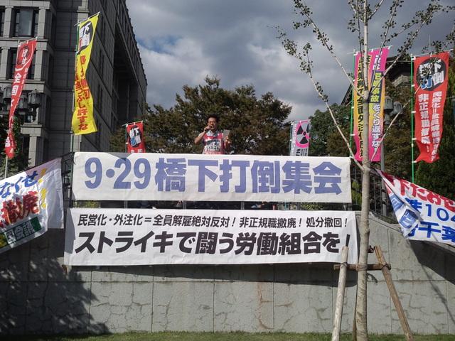 9・29橋下打倒集会に参加_d0155415_1041491.jpg