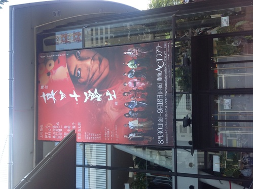 舞台「真田十勇士」in赤坂!_e0057018_158134.jpg