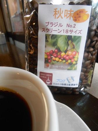 秋味 ブラジルコーヒーのおいしい淹れ方_b0136223_15401067.jpg