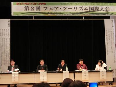 第二回アジアフェアツーリズム国際大会に参加しました!③_e0061225_1745063.jpg