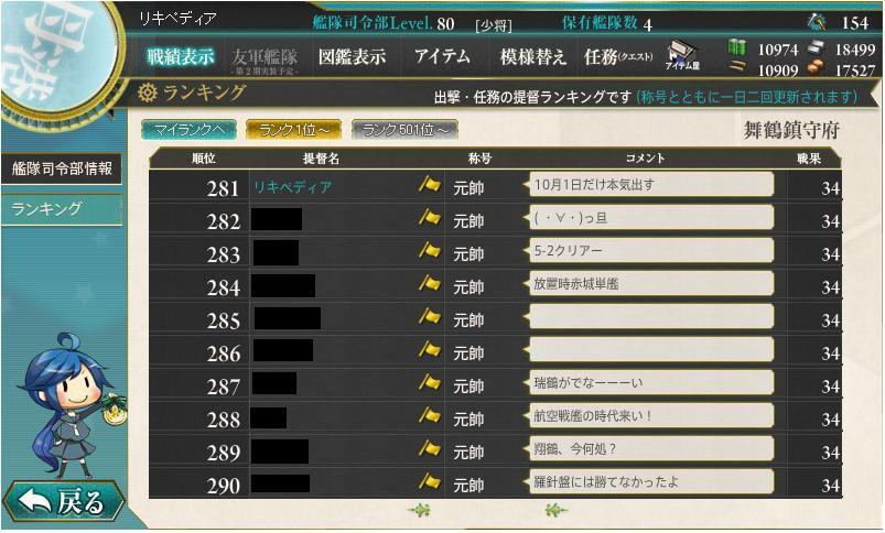 艦これ:1日元帥への道!!_f0186726_15482421.jpg