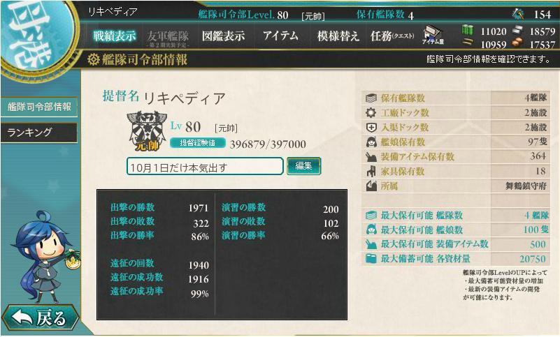 艦これ:1日元帥への道!!_f0186726_15483748.jpg
