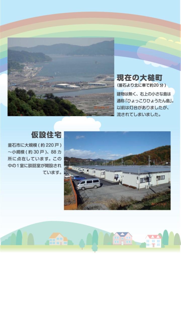 岩手犬プロジェクト_b0307537_10392489.jpg