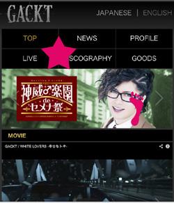 GACKT.comサイトリニューアル!_c0036138_21531262.jpg