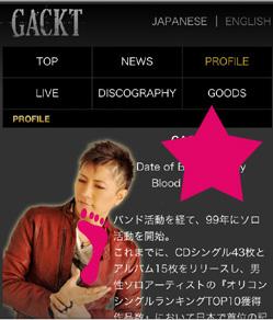 GACKT.comサイトリニューアル!_c0036138_21533418.jpg