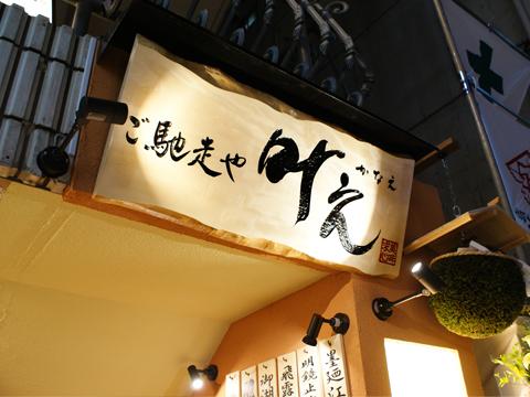 店舗ロゴ : 「ご馳走や 叶え」様_c0141944_23505286.jpg