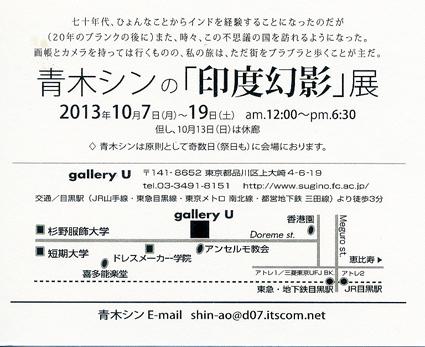 青木シンさんの「印度幻影」展・10/7より_c0042548_9231321.jpg