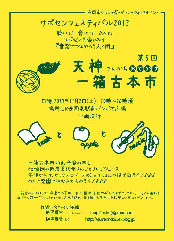 緑のことりの旅5 ~黄色い紙あっちこっち~_a0236063_1114439.jpg
