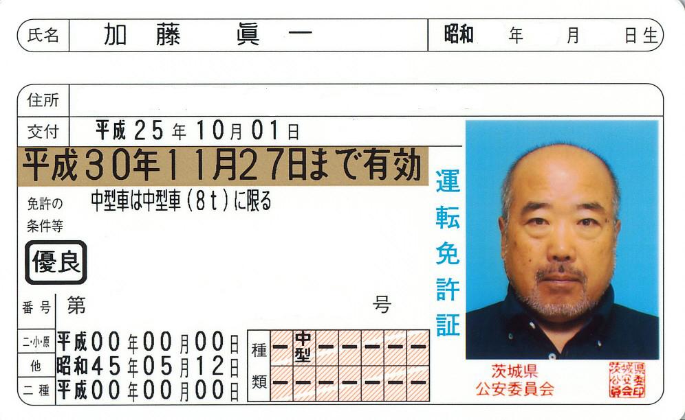 13年10月1日・免許更新_c0129671_19561180.jpg