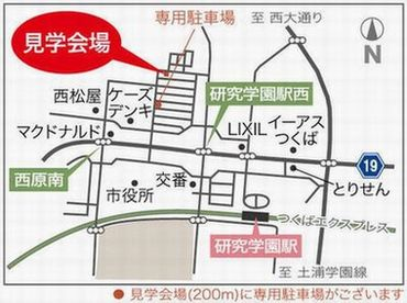 プロ向けの見学会_a0059217_17395984.jpg