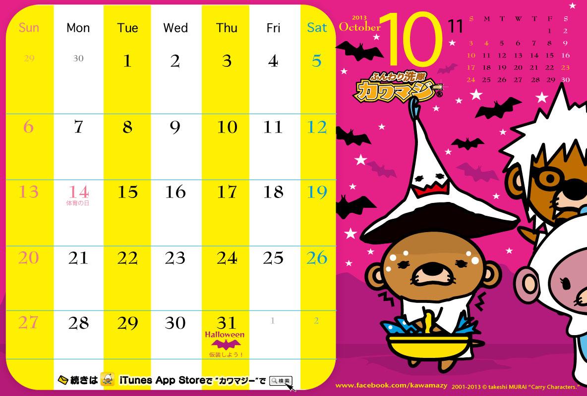 10月カレンダー_a0039720_15571977.jpg
