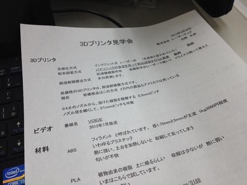 3Dプリンタ見学会_d0085634_14452834.jpg
