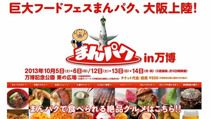 巨大フードフェス、大阪上陸!まんパクin万博_b0206537_15455530.jpg