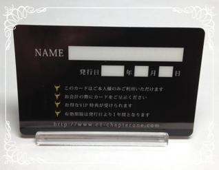 【VIPカード】_e0087043_21244112.png
