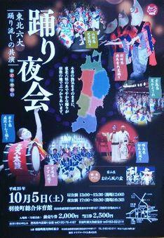 踊り夜会_f0081443_8102317.jpg