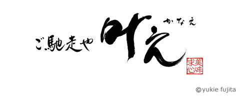 店舗ロゴ : 「ご馳走や 叶え」様_c0141944_094447.jpg