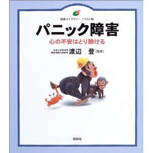 渡辺登監修『健康ライブラリー イラスト版 パニック障害』_a0103650_22174158.jpg