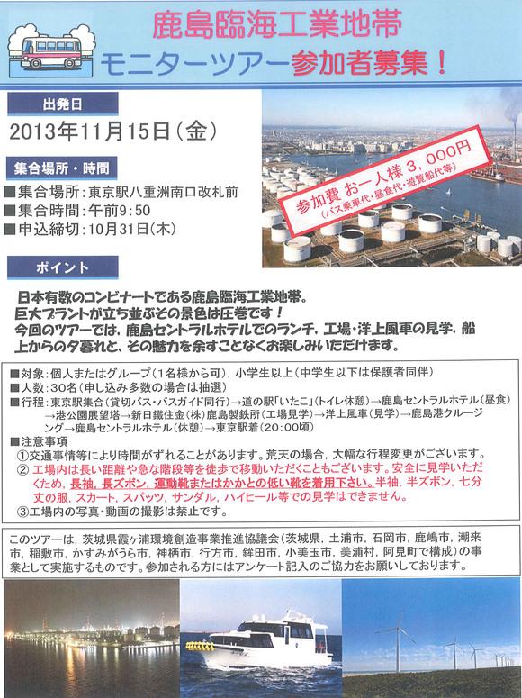 鹿島臨海工業地帯モニターツアー参加者募集!!_f0229750_9484188.jpg