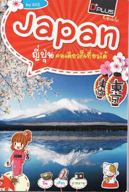 24回 この夏、日本の独壇場だった『タイ・トラベルフェア』レポート_b0235153_13345361.jpg