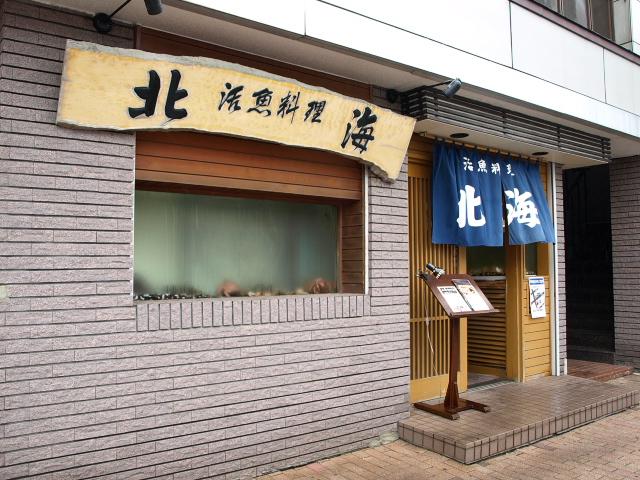 活魚料理 北海_d0153062_8574565.jpg