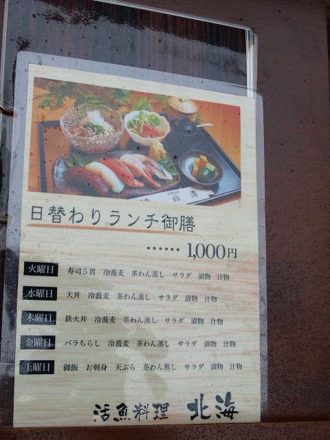 活魚料理 北海_d0153062_8581299.jpg