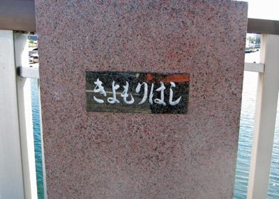 御崎八幡神社〜きよもりばし_a0045381_7434818.jpg