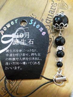 10月の誕生石_f0255704_1530871.jpg