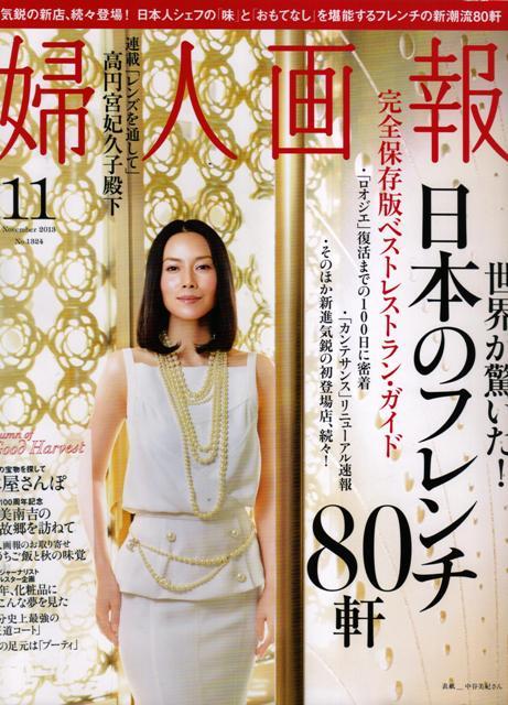 『婦人画報』 11月号_c0101406_19493432.jpg
