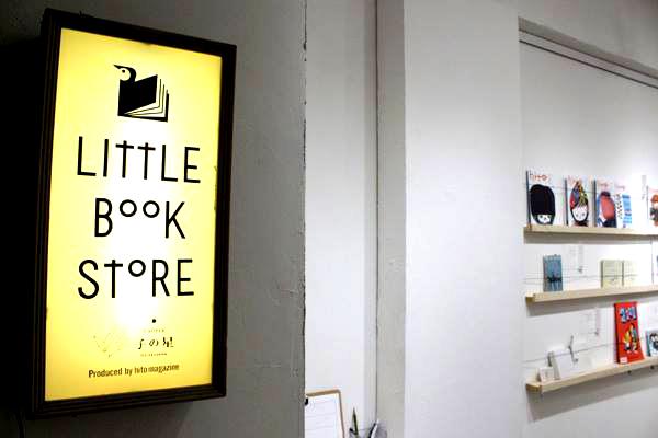 2013年10月3日 〜10月14日 『Little Book Store』-クリエイターが作る小さな本展- _f0172313_3322317.jpg
