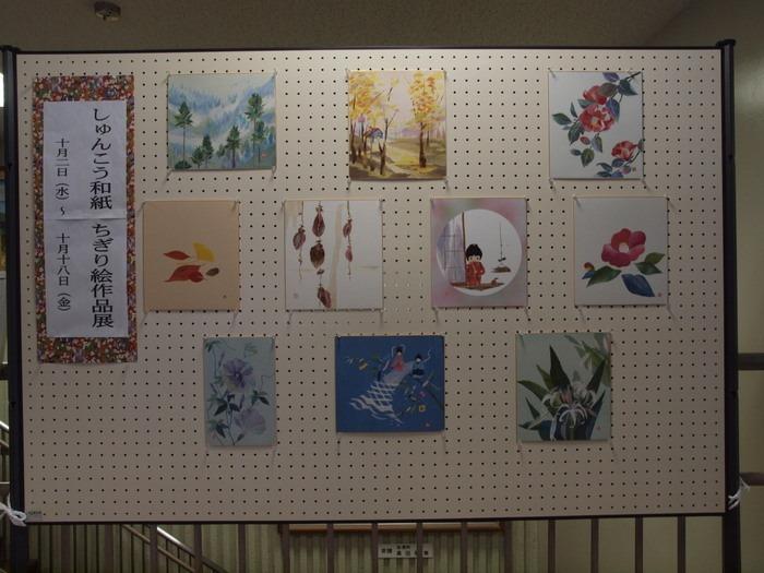 しゅんこう和紙 ちぎり絵作品展_c0116915_23413176.jpg