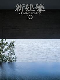 雑誌「新建築」に掲載されました_a0142322_14425491.jpg