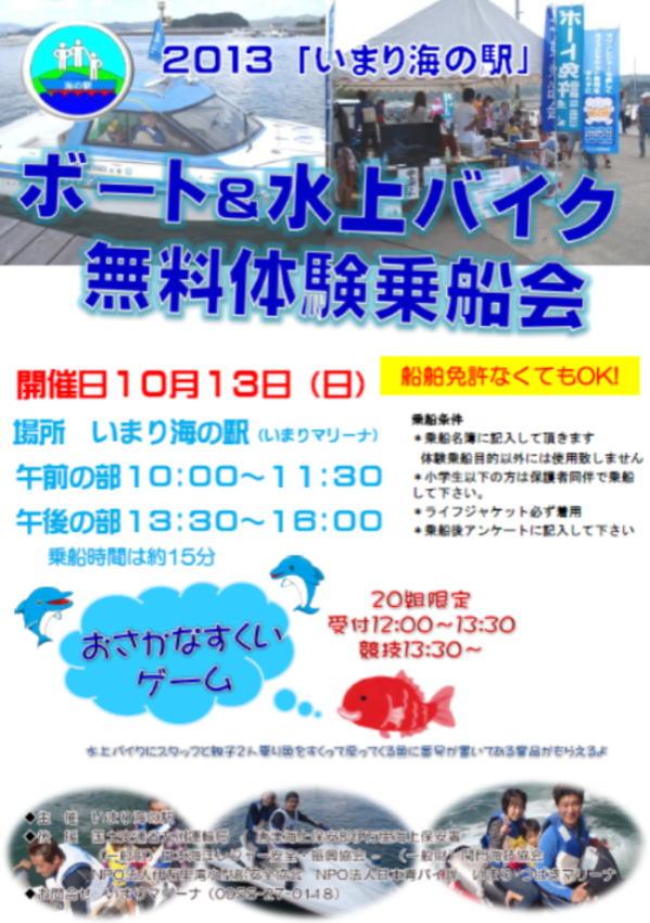 青い羽根チャリティー・体験乗船会_a0077071_20211763.jpg
