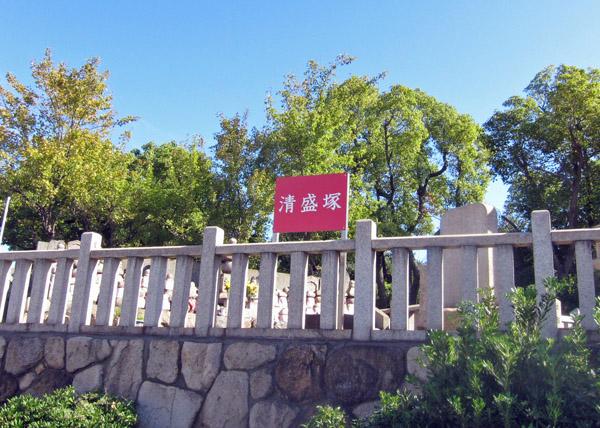 清盛塔と琵琶塚_a0045381_719529.jpg