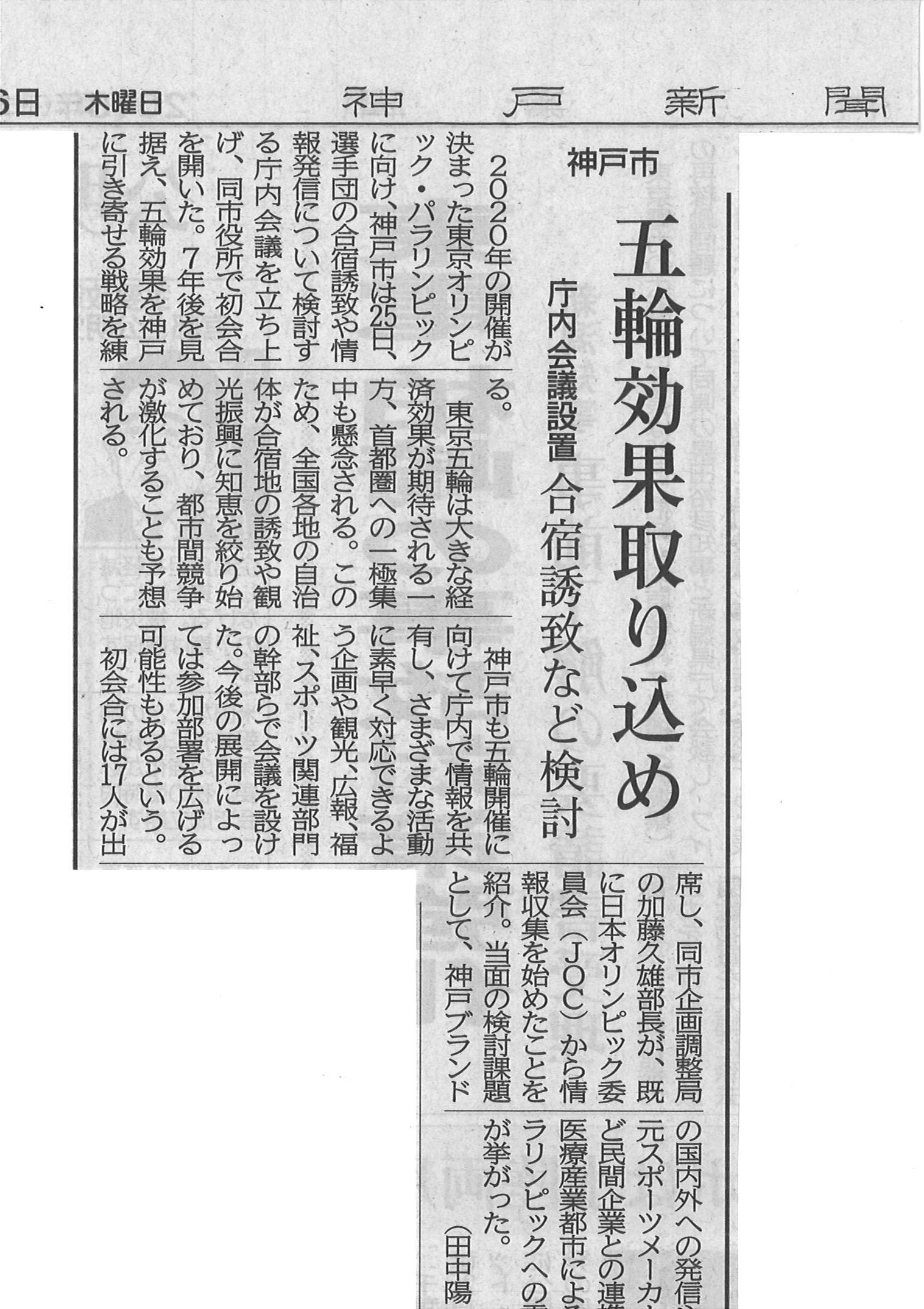 東京オリンピックの選手団を神戸に誘致しよう。_c0148581_10243597.jpg