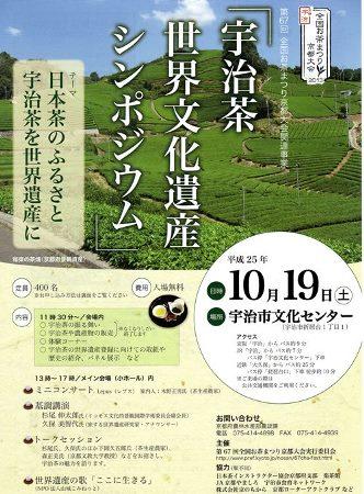 『宇治茶 世界文化遺産 シンポジウム』で講演します!_b0067283_17281955.jpg
