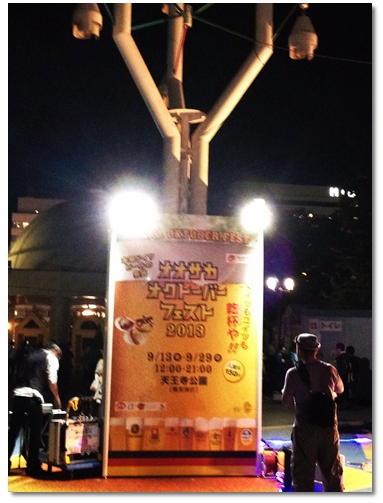 オオサカ オクトーバー フェスト2013_d0078486_10402520.jpg