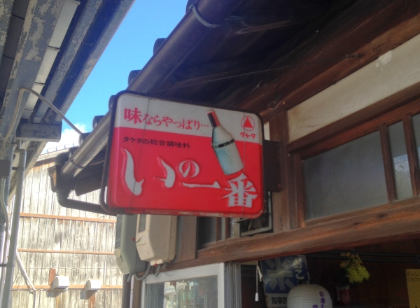 鳥取境港に行ってきた_a0163788_21493140.jpg