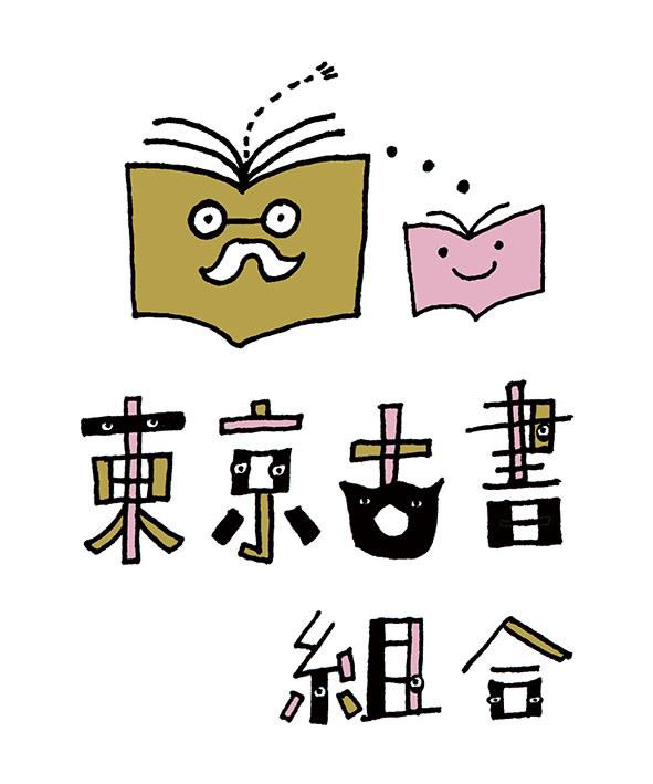 東京古書組合のロゴマーク_b0102193_0224319.jpg