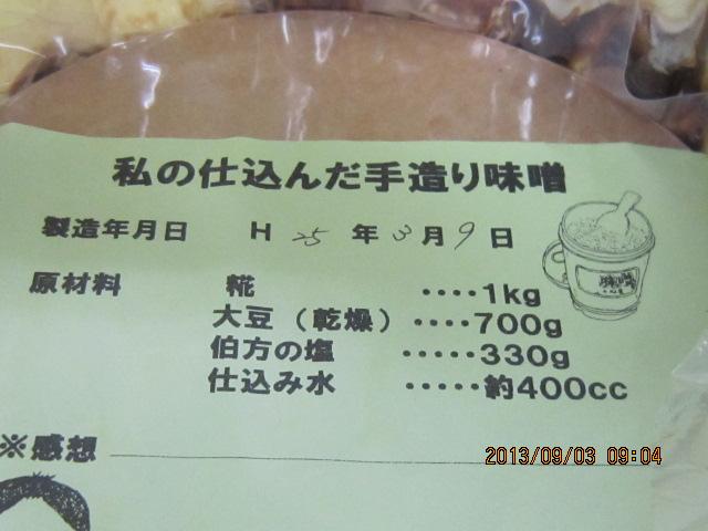 手作り味噌_a0158095_17261095.jpg