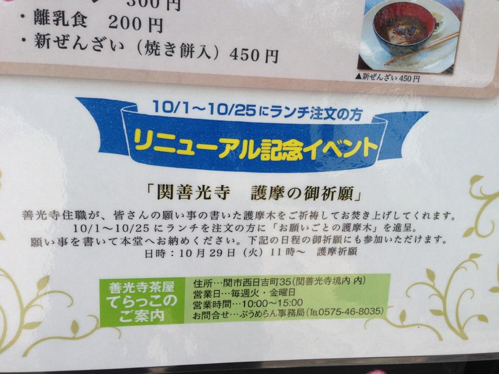 善光寺キッズカフェ「てらっこ茶屋」リニューアル!_a0026530_1593667.jpg
