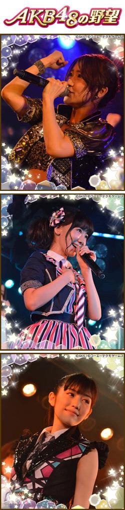 『AKB48の野望』×AKB48公式携帯サイト「AKB48 Mobile」コラボキャンペーン開始!_e0025035_15101427.jpg