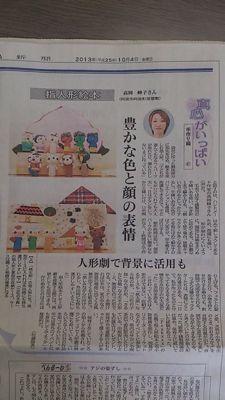徳島新聞_b0201285_1913420.jpg