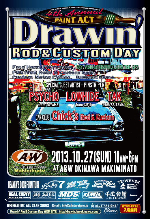 「 Drawin\' Rod & Custom Day 」_b0210186_0184095.jpg