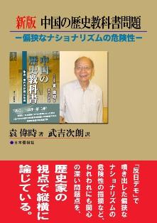 旧聞新録。共同通信社専訪中国歴史学者袁偉時先生的文章。留存歴史資料。_d0027795_11173395.jpg