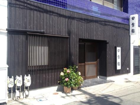 辻堂のお鮨屋さん_a0234998_18213980.jpg