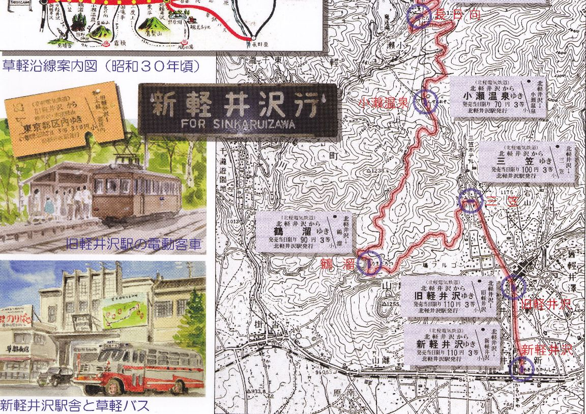 草軽電気鉄道路線図_a0138609_8102133.jpg